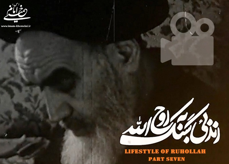 Memoirs by a doctor about Imam Khomeini`s inattention to the appearances of the world