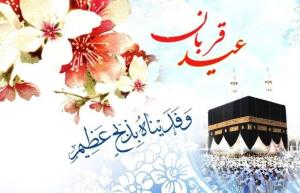 Al-Adha means offerings sacrifice for the sake of Allah, Imam Khomeini explained