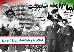 The Islamic Republic of Iran stands tall despite 41-year US siege