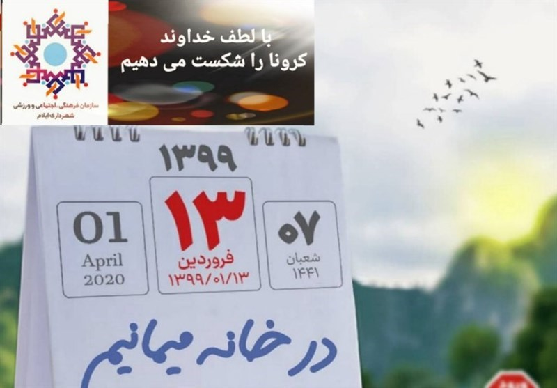 Iranians advised to stay home on Nature's Day due to epidemic