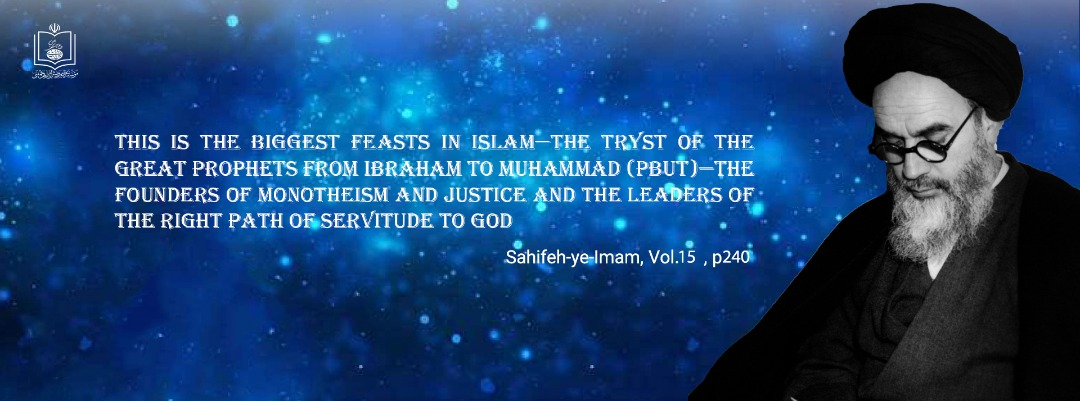 Imam Khomeini: The feast of Qurbān is one of the biggest feasts in Islam