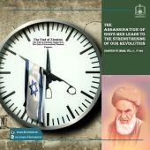 State-sponsored terrorism of Israel in Imam Khomeini`s quotes