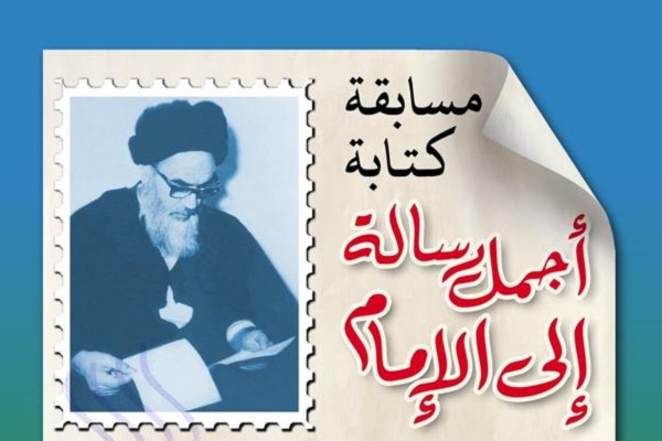 'Most beautiful letter to Imam Khomeini' contest held in Lebanon