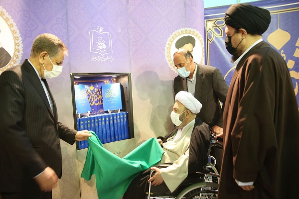 Ceremony unveils Encyclopedia of Imam Khomeini
