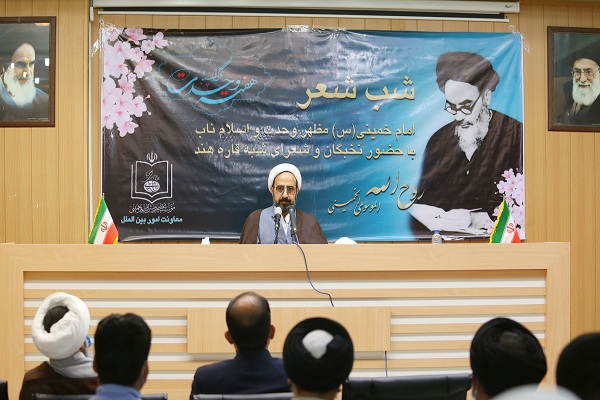 """Poets from subcontinent in the night of poetry under the title """"unity and pure Islamic ideals in Imam Khomeini`s poetry"""""""