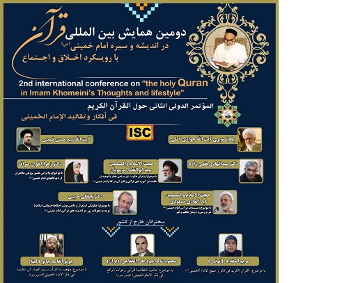 Tehran holds international summit on Imam Khomeini and his Quranic ideals