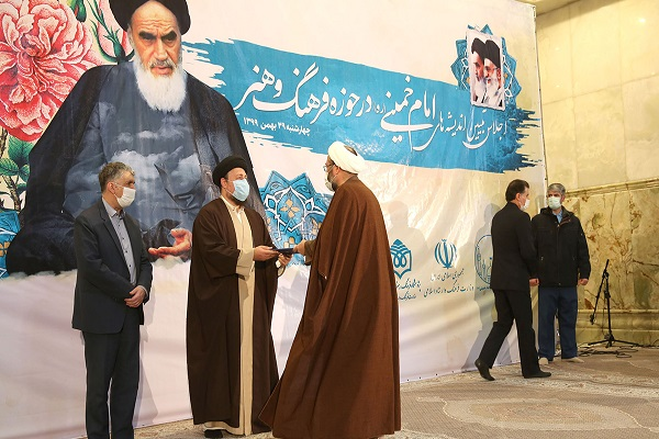 Closing ceremony for the summit held to analyze Imam Khomeini's ideals in arena of art and culture