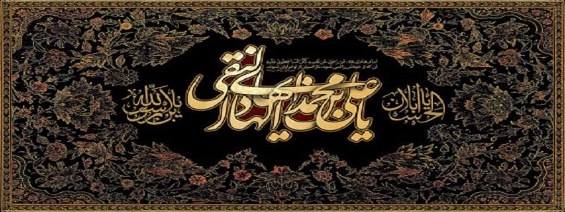On the martyrdom anniversary of Imam Hadi (PBUH)