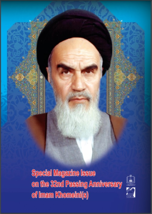 Special Magazine Issue on the 32nd Passing Anniversary of Imam Khomeini(s)