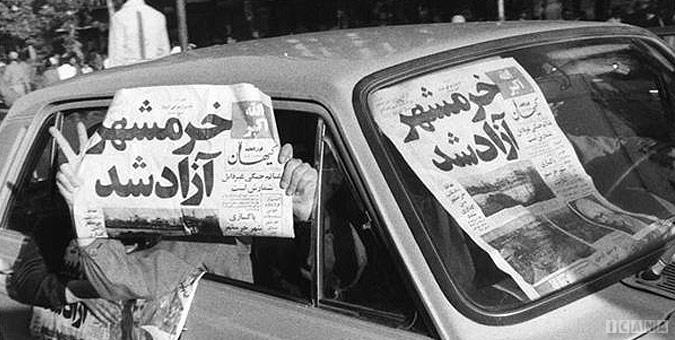 Denial of the conquest of Khorramshahr