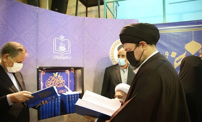 Imam Khomeini encyclopedia unveiled at Hosseiniah Jamaran