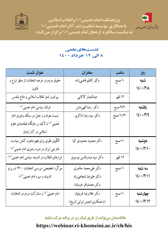 Scholars at seminars debate Imam Khomeini`s ideals and dynamic thought