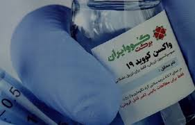 Jihad in the way of self-sufficiency with Iranian vaccine