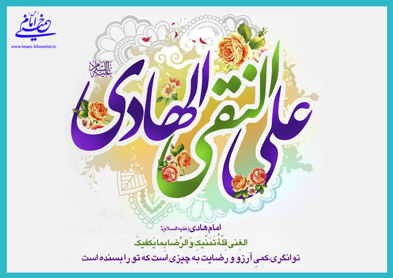 Imam al-Hadi (a.s.) was free of every material tendency