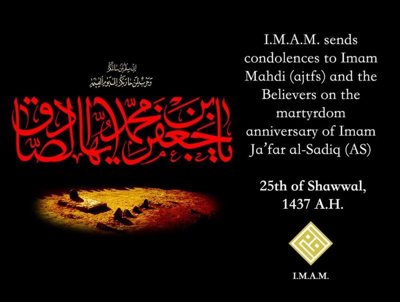 Imam Sadiq (PBUH) launched borderless educational campaign