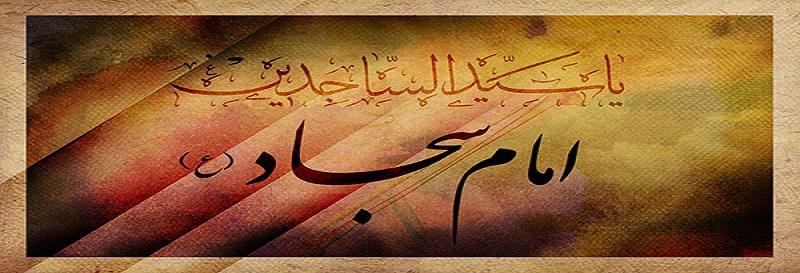 On the occasion of Imam Sajjad`s martyrdom