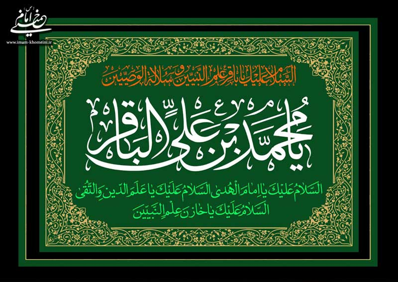 Imam Muḥammad al-Baqir (PBUH) received the title of Baqir due to his ample knowledge