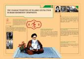 The characteristics of Islamic Revolution in Imam Khomeini`s viewpoints