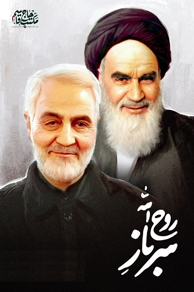 Legacy of General Soleimani, a soldier of Rouhollah, will live on