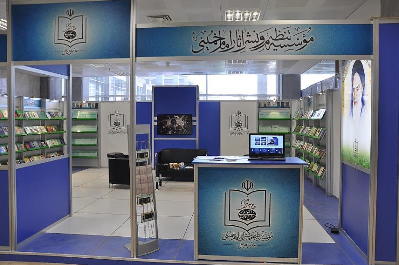 Trentième Foire internationale du Livre à Téhéran