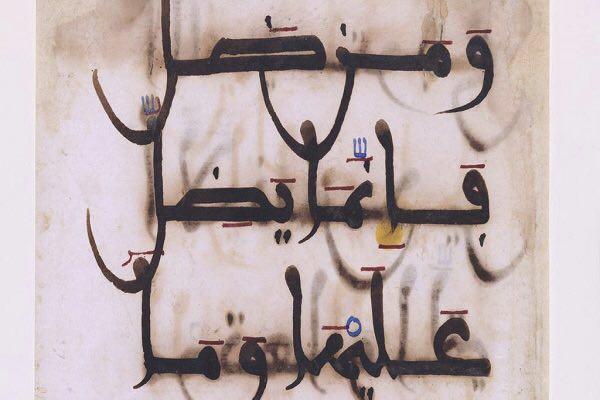 Exposition d'art islamique et de calligraphie à Londres