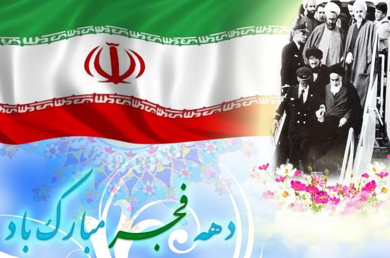 Le discour de l`Imam Khomeini à l`occasion de 22 Bahman, le jour de la victoire