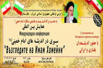 """La Conférence sur le thème """"Un voyage dans les pensées mystiques de l'Imam (Que DIEU sanctifie son noble secret)"""" aura lieu en Bulgarie"""