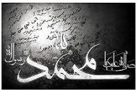 le 28 du mois de Safar l'anniversaire du décès du Prophète (P)