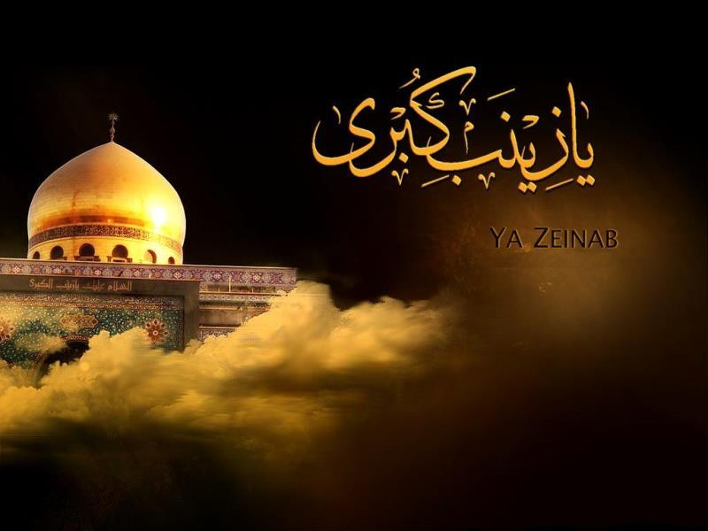 Anniversaire du décès d'Hazat Zaynab (as)