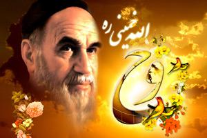 Message de l'Imam Khomeini à l'occasion de Norouz