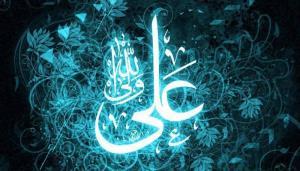 La naissance de l`Imam Ali