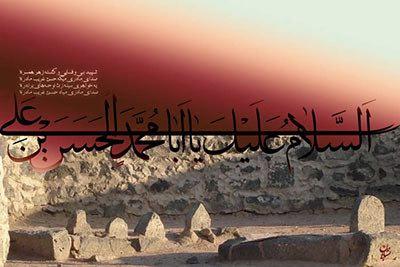 Le Martyre de l`Imam Hassan (AS)
