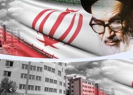 Anniversaire  de la création de Bonyad-e Maskan Emam Khomeini