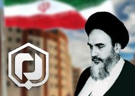 Texte du Décret historique du Grand Leader de la Révolution islamique le Grand Ayatollah Hazrat Imam Khomeini (Que DIEU le bénit) relatif à la création de Bonyad-e Maskan Enqelab Eslami