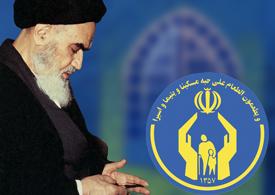 Jour anniversaire de la fondation du Comité Emdâde Imam Khomeini