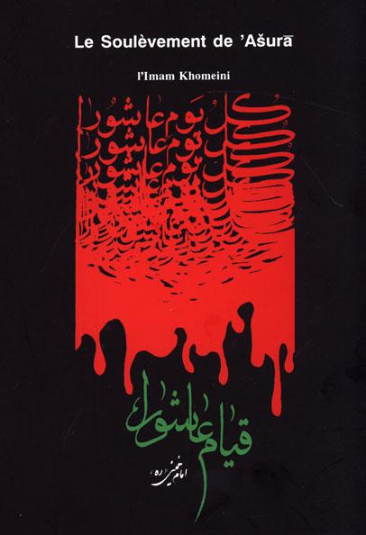 Le Soulèvement de Ashoura