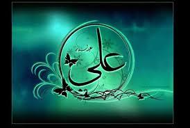 La naissance de l`Imam Ali (as)
