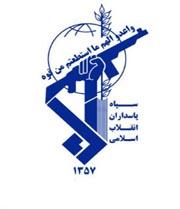 Le 2 Ordibehesht (Hégire solaire/ Le 22 avril de l'ère chrétienne) jour anniversaire de la création du Sepah-e Pasdaran-e Enghelāb-e Eslami  (Le Corps des Gardiens de la Révolution islamique)