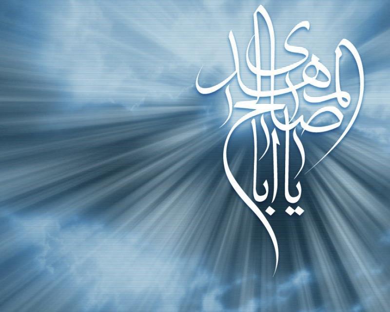 Anniversaire de la bienheureuse naissance de l'Imam du Temps