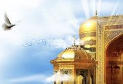 L`anniversaire de naissance de l`Imam Ridha (as) et la grande vénération de l`Imam Khomeiny (Que DIEU le bénisse) à son égard.