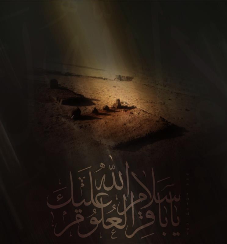 Le Martyr de l'Imam Muhammad al-Bâqir (as)
