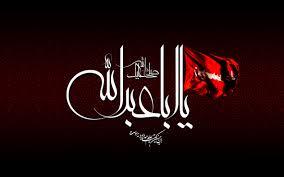 l`Imam Hussein et Achoura