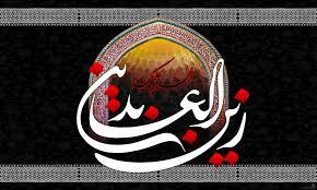 Martyre Imam Zainol Abedin le fils Seyedena Imam Hussein(p)