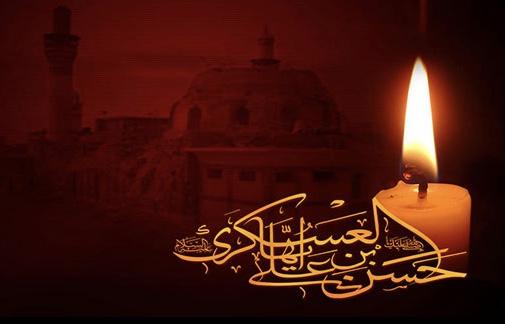 Le Martyre de l`Imam Hassan al-Askari (p)