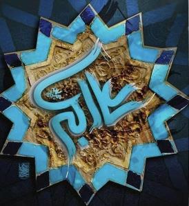 Le jour de naissance de Hazrat Ali Akbar (Que La Paix de DIEU soit sur lui) comme journée du jeune