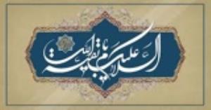 Le 15 Sha`ban jour anniversaire de la naissance de Hazrat Wali Al-Asr (Que nos âmes lui soient sacrifiées), le Maitre de l'Epoque