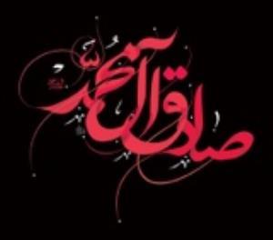 Le 25 Shawwal, jour anniversaire du martyre de l'Imam Ja`far as-Sâdiq (as)