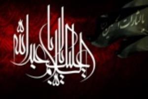 L'Imam Al Hussein et son mouvement de réforme