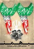 Le 22 Bahman, La victoire de la Révolution Islamique