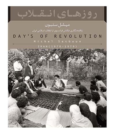 """""""Les jours de la Révolution"""""""